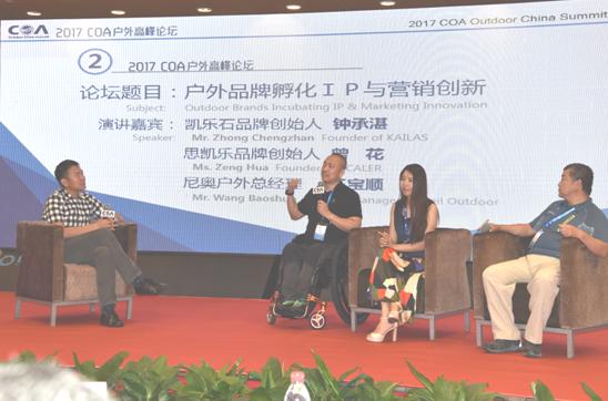 2017(第12届)亚洲户外展在南京盛大开幕