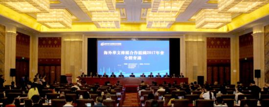 海外华文传媒合作组织2017年会在银川举行