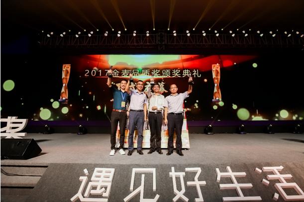 专家、大咖洞悉电商未来,2017金麦品质奖颁奖典礼隆重举行