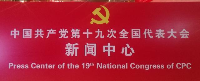 北京梅地亚《十九大新闻中心》正式启动
