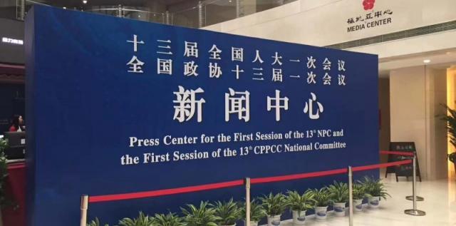 全国两会新闻中心开张 已有3000多名中外记者报名采访