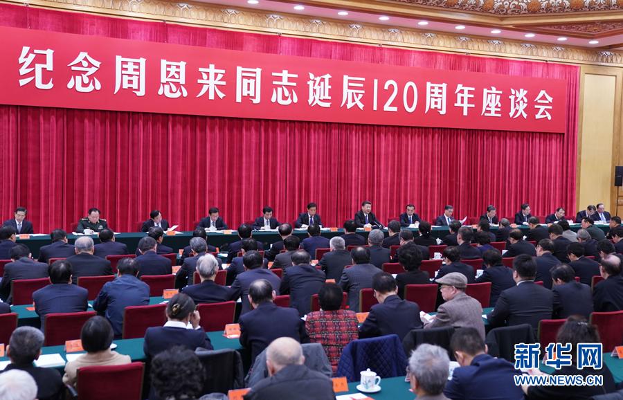 中共中央举行纪念周恩来同志诞辰120周年座谈会