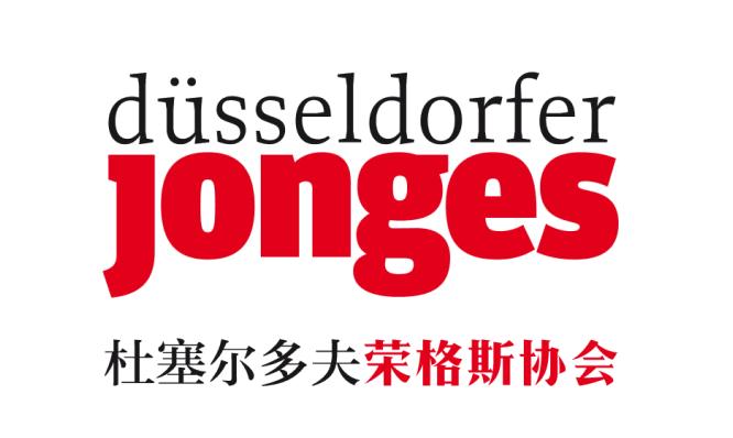 """德国杜塞尔多夫首次举办""""中国总领馆之夜"""""""