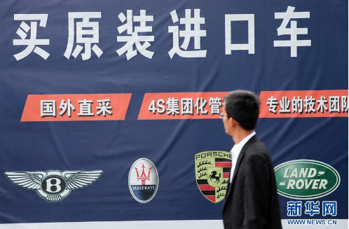 7月1日起中国将相当幅度降低汽车进口关税