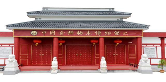 令人叹为观止的中国金丝楠木博物馆——初次到访
