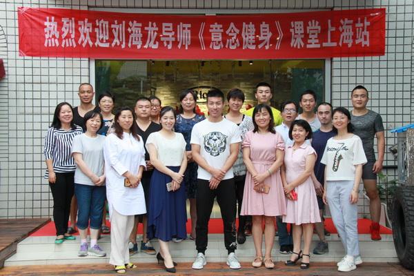 """""""意念健身""""座谈会在上海成功举办"""
