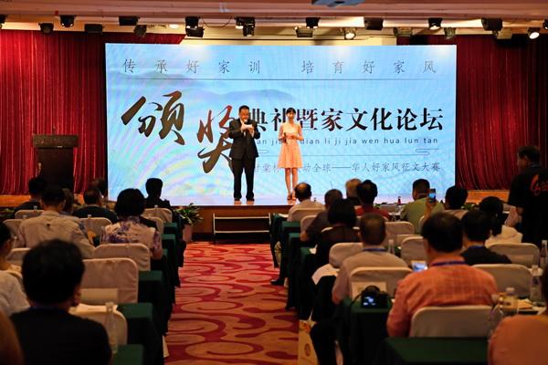 华人好家风征文大赛颁奖典礼暨家文化论坛在京隆重举行