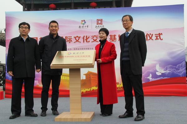 """中国华侨国际文化交流基地""""落户""""西安古城墙"""