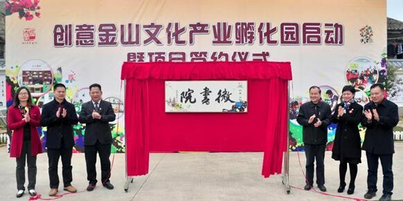 梅江创意金山文化产业孵化园梅州揭幕