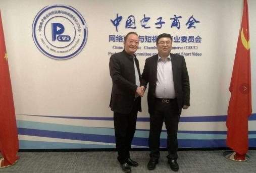 中国电子商会网络直播与短视频委员会_第一届理事会第二次会议在京召开