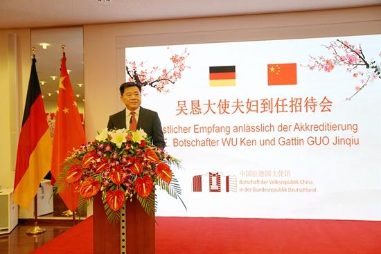中国驻德国大使吴恳夫妇举办到任招待会