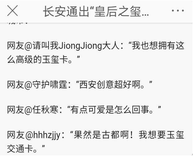 """陕历博联合长安通推出异形公交卡_""""皇后之玺""""让文物""""活""""起来"""