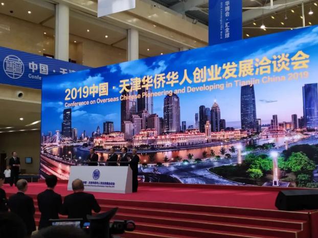"""2019天津""""华博会""""开幕 逾50国千余代表出席"""