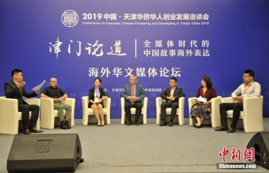 华文媒体津门论道 共商全媒体时代的中国故事海外表达