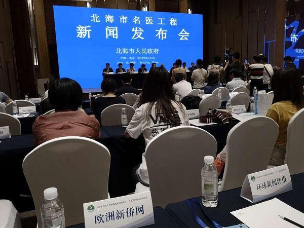 北海市名医工程系列活动在京举行