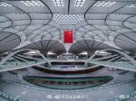 北京大兴国际机场主要工程项目竣工