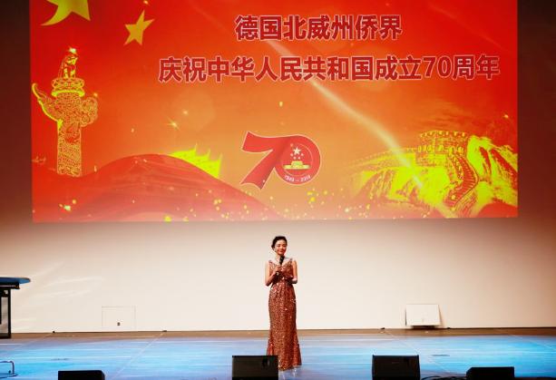 德国北威州侨界隆重庆祝中华人民共和国成立70周年