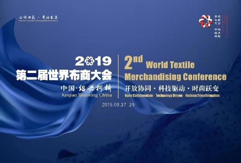 盛会将至!2019第二届世界布商大会即将在绍兴柯桥启幕