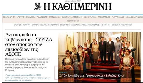 """希腊媒体聚焦习近平到访 """"新""""成了高频词"""