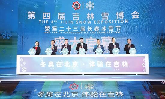 第四届吉林雪博会暨第二十三届长春冰雪节开幕 巴音朝鲁致