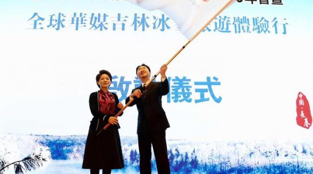 海外华文传媒合作组织2019年会暨全球华媒吉林冰雪旅游体验