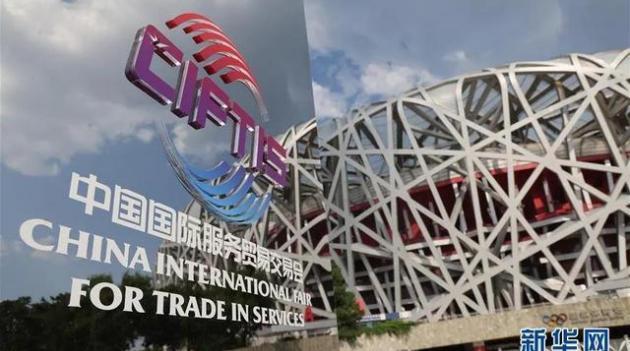 外媒聚焦服贸会:中国展现开放姿态 打消外界担忧