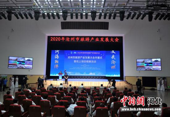 2020沧州市旅发大会开幕 全力推动全域旅游示范区创建