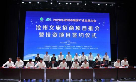 河北沧州26个文旅项目集中签约 总投资258.5亿元