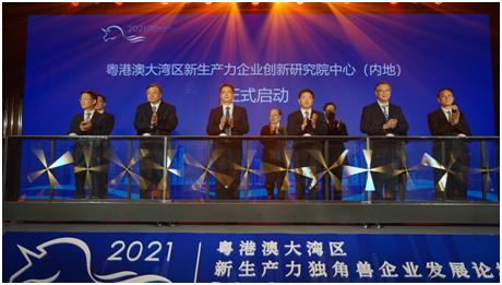 粤港澳大湾区新生产力独角兽企业发展论坛在深举行